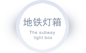 the_subway_light_box