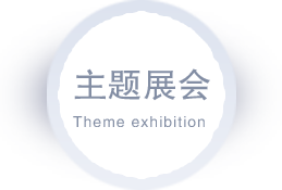 theme_exhibition