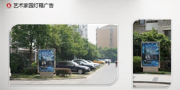 艺术家园灯箱广告