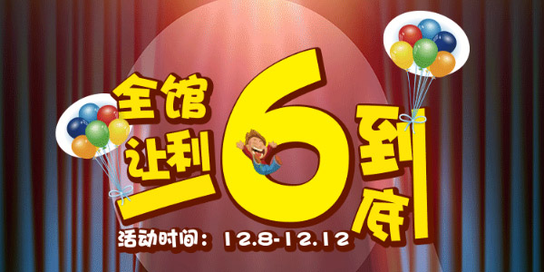 12月8日同曦万尚城6周年庆